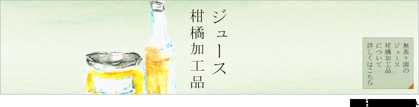 ジュース・柑橘加工品