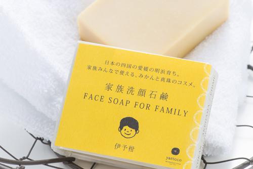 家族洗顔石鹸