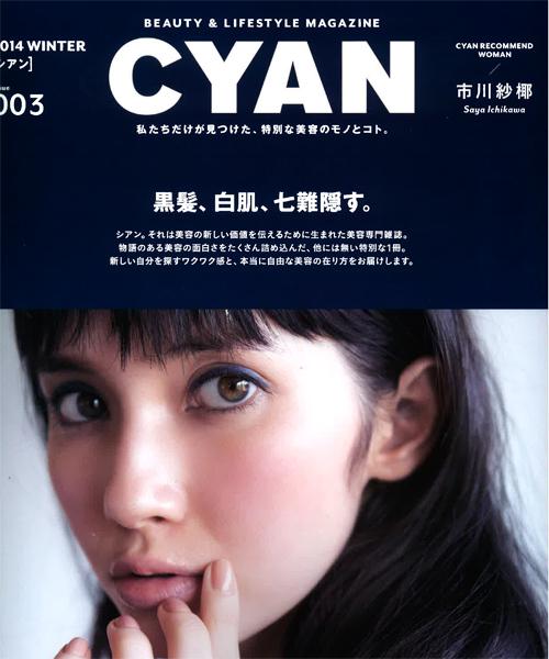 CYAN201410