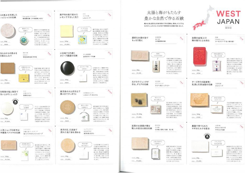 【メディア掲載情報】kiitos.vol 6/&Premium 6月号