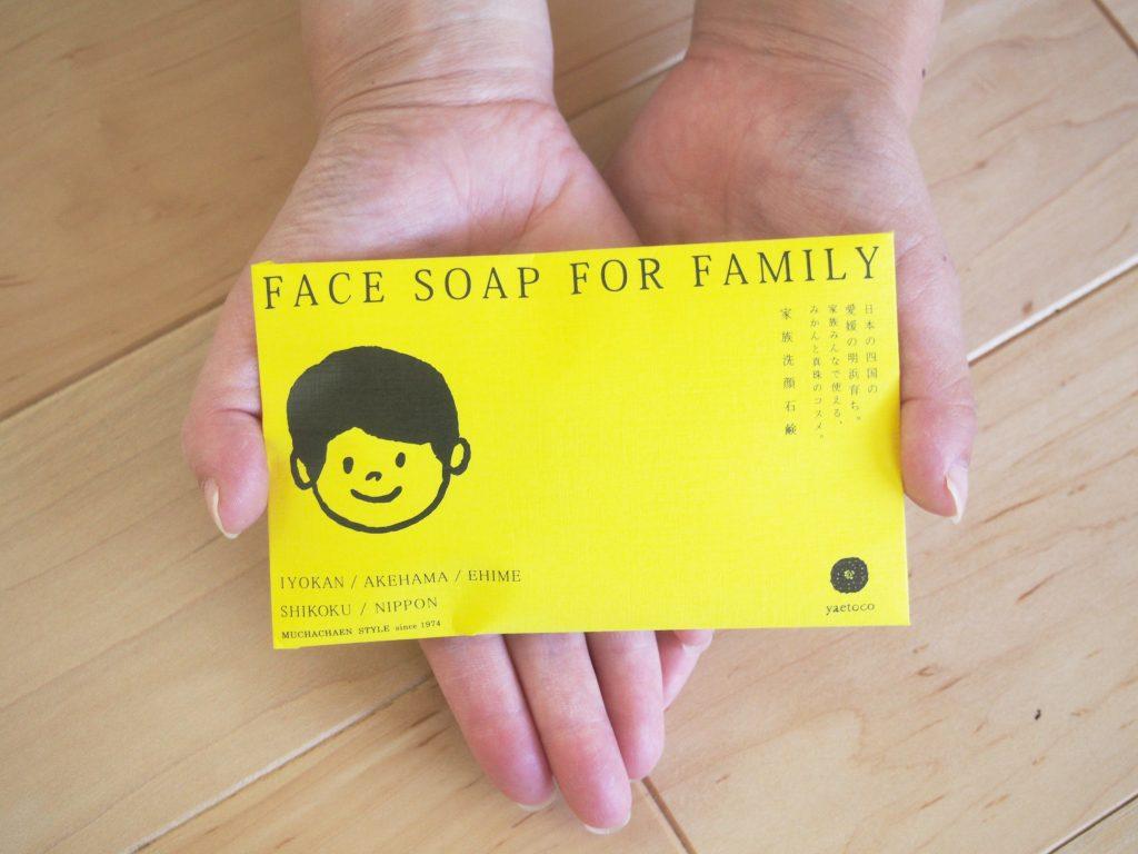 「家族洗顔石鹸(伊予柑)10g」リニューアルのお知らせ